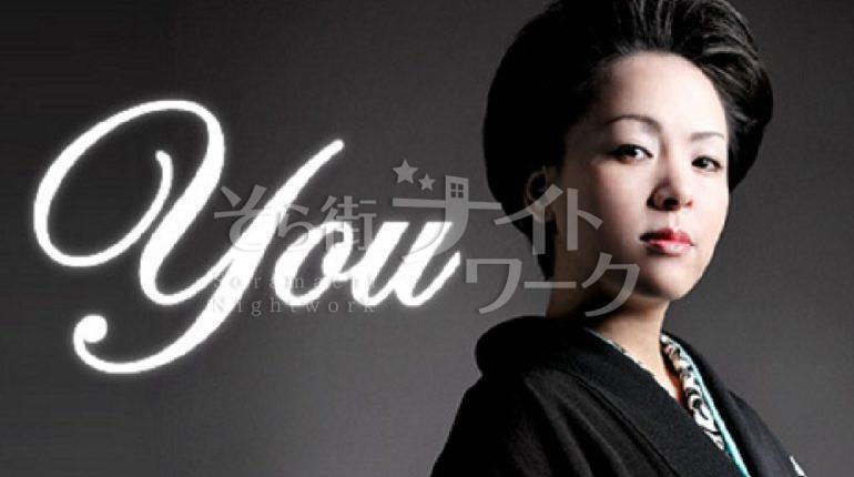 【ラウンジ】MENBERS LOUNGE YOU(メンバーズ ラウンジ ユウ)倉敷市阿知2-18-38 高Q館1F