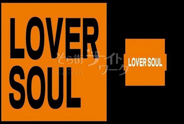 【スナック】LOVER SOUL(ラバーソウル)☆高松市古馬場町8-14 シュド・セラビビル3F☆