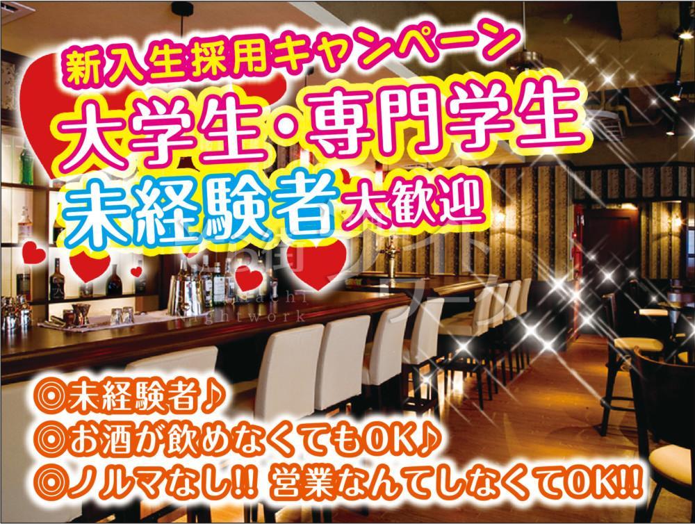 【ガールズバー】Bar VINO(バー ビーノ)🌟愛媛県松山市二番町2丁目8-1 FMビル1F