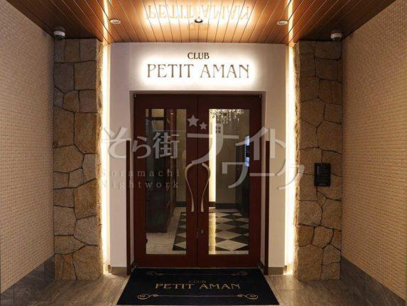 【キャバクラ】CLUB PETIT AMAN(プチアマン)