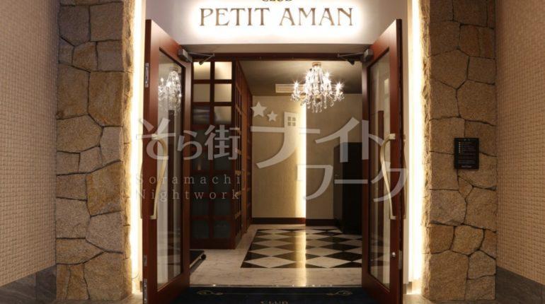 【キャバクラ】CLUB PETIT AMAN(プチアマン)岡山県倉敷市阿知2丁目18番地3 エール館 倉敷 Ⅱ 1F