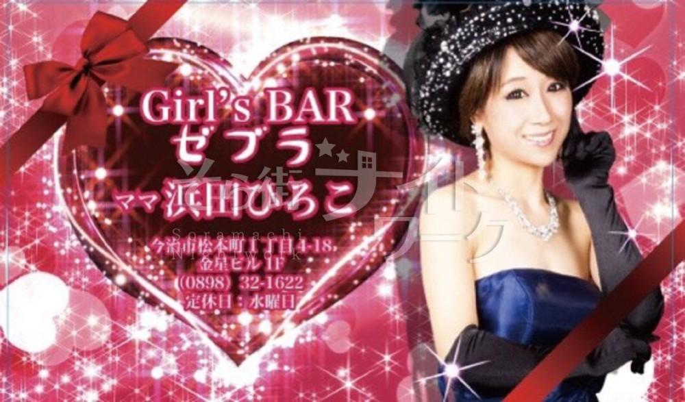 【ガールズバー】Girl'sBar ZEBRA(ガールズバー ゼブラ)🌟愛媛県今治市本町一丁目4-18 ゴジラビル