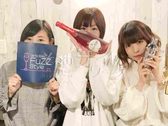 【ガールズバー】Girl's BAR FuZZ Style(ファズスタイル)岡山県岡山市北区田町2-6-5 サンシャインプラザ1F