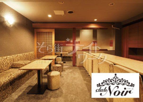 【クラブ】club Noir(クラブ ノワール)愛知県松山市二番町1丁目5-5Mタワービル2F