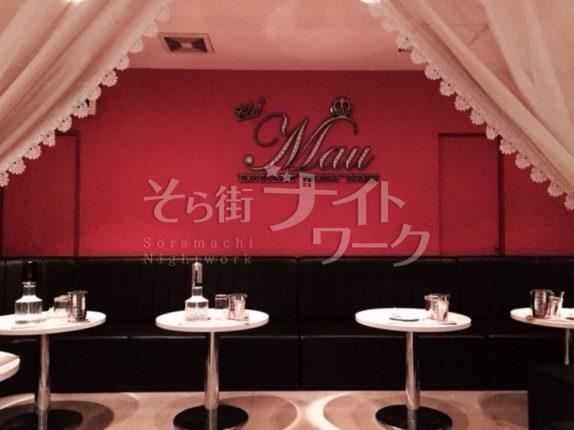 【キャバクラ】CLUB MAU(クラブ マウ)香川県高松市古馬場町9-24 AKビルⅤ 5F