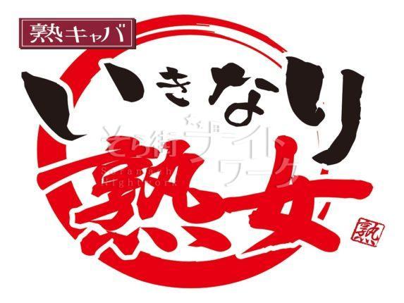 【キャバクラ】いきなり熟女(イキナリジュクジョ)愛媛県松山市三番町1-9-18 Hoojiroビル2F