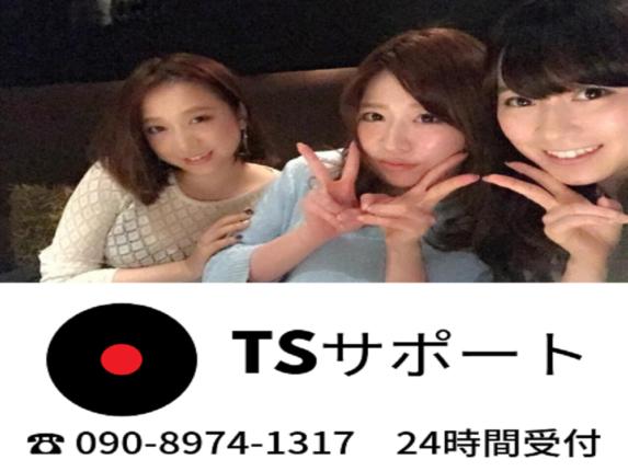 【コンパニオン】TSサポート★香川県高松市鶴市町536-3★