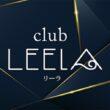 【キャバクラ】club Leela(クラブリーラ)★広島県福山市松浜町1-6-12 SATO6ビル1F
