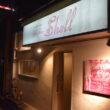 【ガールズバー】Girls Bar Shell(ガールズバーシェル)★広島県福山市松浜町1-6-21