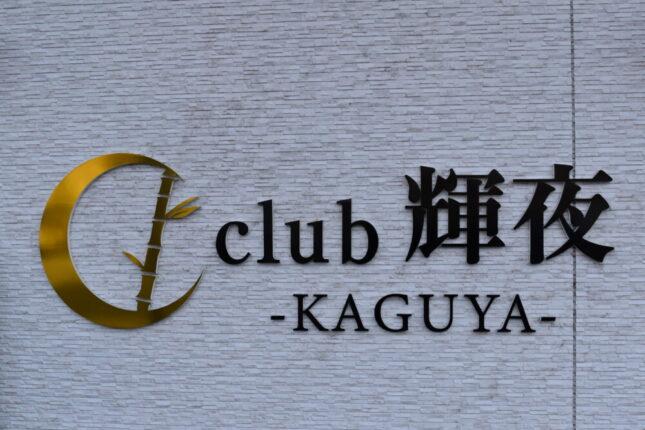 【キャバクラ】club 輝夜 -KAGUYA-(クラブカグヤ)★広島県福山市松浜町1-7-7 マリンタワー1F