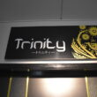 【スナック】Trinity(トリニティ)★鳥取県米子市朝日町32 SS8ビル 2F★