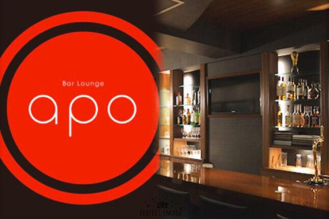 【ラウンジ】Bar Lounge apo(バーラウンジ アポ)★高知県高知市追手筋1-4-8 中央ビル4F