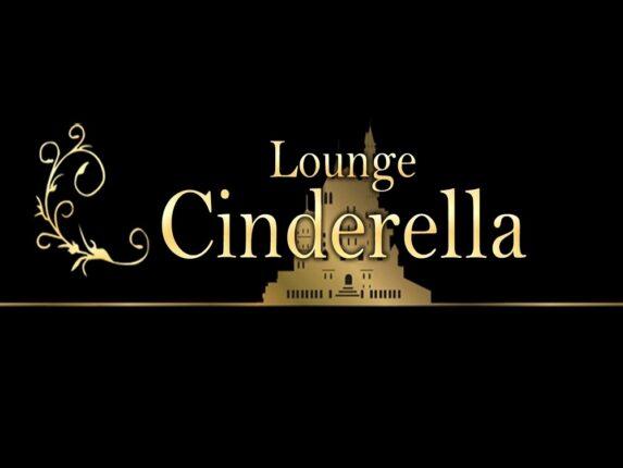 【ラウンジ】Lounge Cinderella(ラウンジ シンデレラ)★山梨県富士吉田市下吉田東 3-11-8