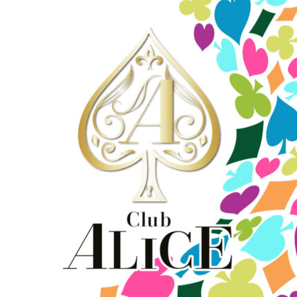 【キャバクラ】Club ALICE(クラブ アリス)★山梨県富士吉田市下吉田3-11-8 大森ビル1F