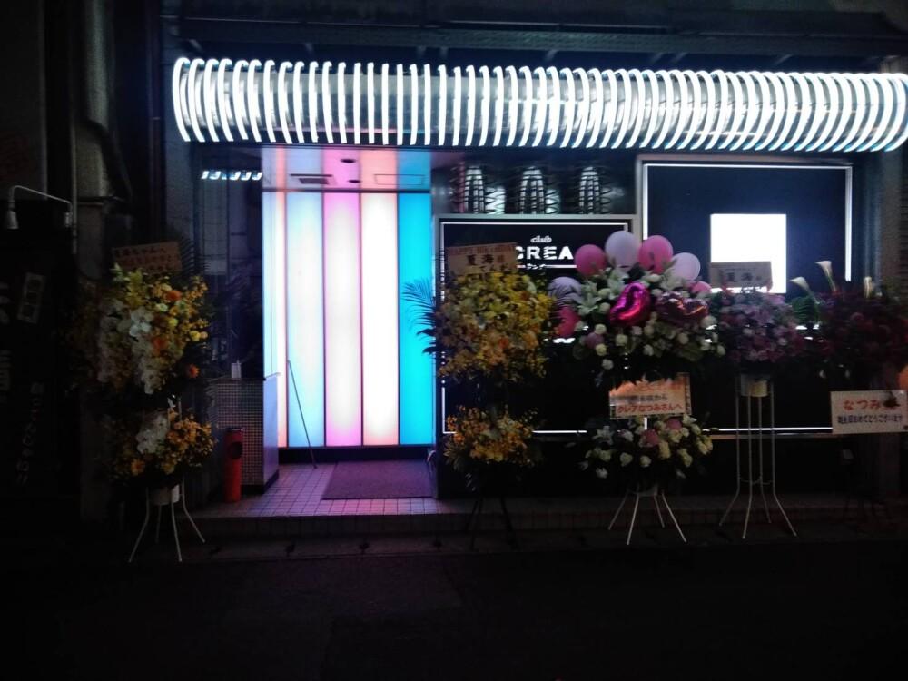 【キャバクラ】CLUB CREA(クレア)★山形県山形市香澄町1-6-2 伊藤ビル1F★