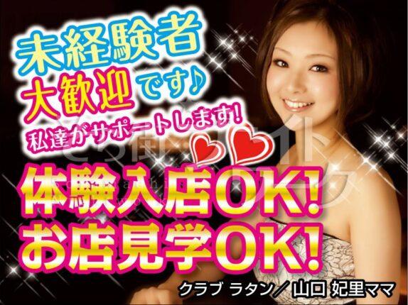 【キャバクラ】Club Rotin(クラブ ラタン)★愛媛県松山市三番町1丁目10-2 K5ビル3F