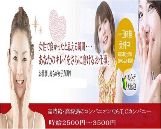 【コンパニオン】T,Cカンパニー★香川県高松市林町287-6★
