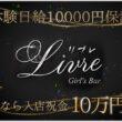 【ガールズバー】Girls Bar Rivle★香川県高松市古馬場町14-5 パリスビル2階201号★