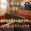 【ラウンジ】new lounge UNJOUR(アンジュール)★広島県福山市住吉町7-26 SATO7ビル 5F